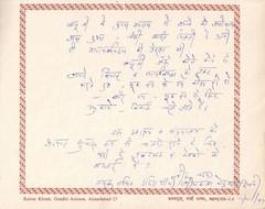 Sanyukt Sachiv Indira Gandhi Memorial Museum Delhi