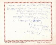 Shankracharya puri madh