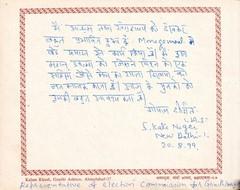 Gopal Dikshit (IIAS)