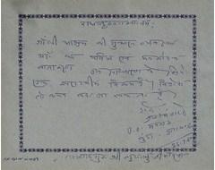 Vrajmanjari, Pratapgadh