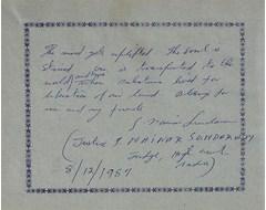 Justice S. Nainar Sundaram
