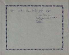 Uday Sinha
