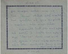 Pravina - Bhramvidhyamandir Wardha