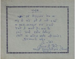Shivaji Kaihe - Patana