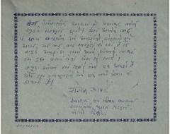 Saroj Khapade - Minister for Health & Family Welfare, New Delhi
