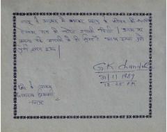 G. K. Chandal, Jagnath Vighvari