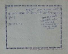 MaganSing Patel - State minister of Forest, Panchayat & Social Welfare, Madhya Pradesh, Bhopal