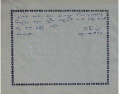 Vidhya Maheta - Chief of Jyotisangh