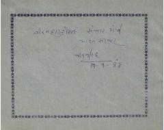 Virbahadursinh - Minister of Transmission of India