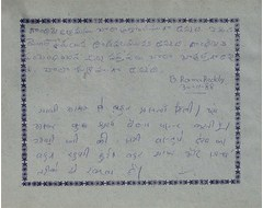 B. Rama Reddy