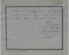 Santosh Kumar, Purnima Santosh Kumar, Shruti