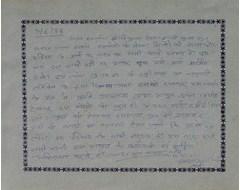 Bipin Bihari Varma