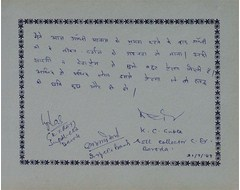 R. J. Raj, K. C. Gupta - Assi. Collector C. Ex. , Baroda,