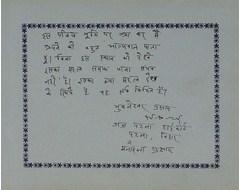 Bhuvaneshwar Prasad - Judge of Patna High Court, Patna, Bihar and Manorama Prasad