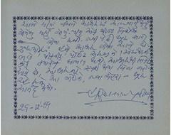 Harivallabh Parikh