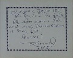 Raja Patil - Rajkumar Travels, Sweet Home, L. J. Road, Mumbai