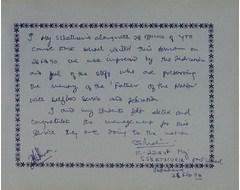 Maj. S. Skathuria EME School, Vadodara