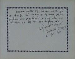 Yashpalsinh Shashtri - Governor of Gujarat