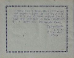 Virendra Tiwari