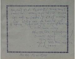 Shantilal Charplal - Home Minister