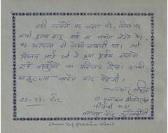 D. Jankat Kishor Gupta