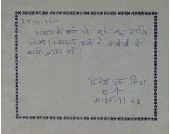 Vinesh kUmar Sinha