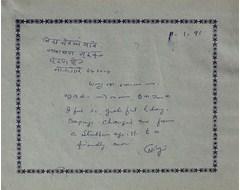 Nitya Chaitanya Mati - Narayan Gurukul, Prerna Hill, Nilgiri
