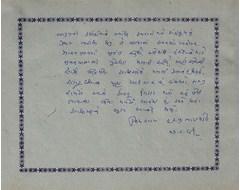 Uttambhai Harjibhai Patel