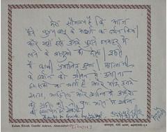 Kumar Surendrasinh