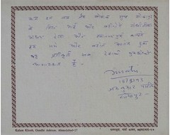 Jaykumar Patil