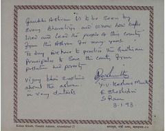 Y. V. Keshava Muoth, E Sheshadri, S. Ram
