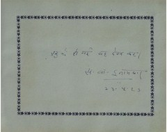 S.V.Inamdar