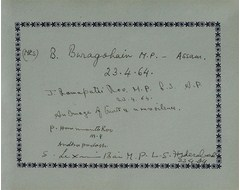 B.Buragohain M.P.,Ramapatti Rao,  P Hanumant Rao,S. Laxmi Bai