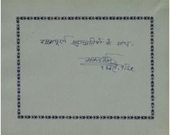 Bhaktdarshan