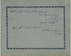 Ramvikas Sharma,..