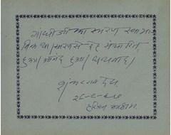 Shankarrav Dev