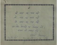 Swami Premanand