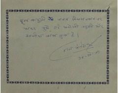 Lata Mangeshakar