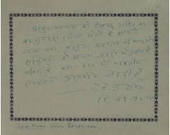 Devendra Mani, Jain muni