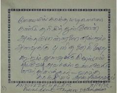 Anduvedachalam