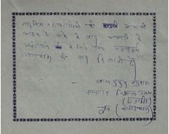 Balmukund Agrawal