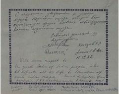 A. M. Aamanov, R. R. Khalafov
