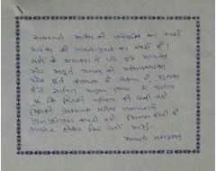 Acharya Mahapragyan