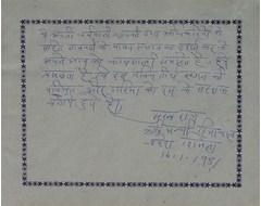 Sukhram - Minister of Agriculture, Himachal Pradesh, Simla