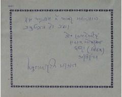 Pro. Satydev Sinh - Member of Parliament, Bihar, Manubhai Patel