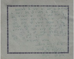 Lalit Vijay Sinh, Bihar