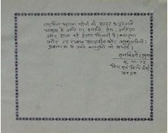 Ramkishor Shukla