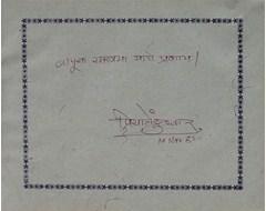 Priya Tendulakar