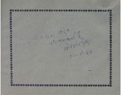 S. M. Joshi