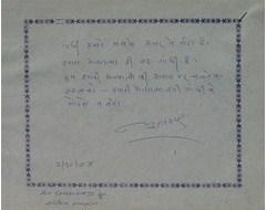 Shree Siddhrajji  D.